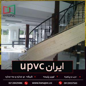 پروژه upvc تجریش