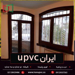 باسازه پنجره آهنی به upvc